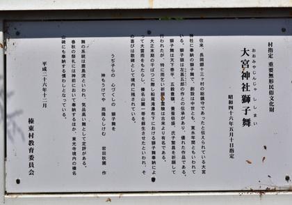 大宮神社 榛東村長岡_2999.jpg