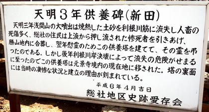 天明3年供養碑_855_00001.jpg