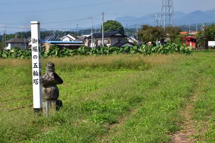 御堀の五輪塔 榛東村_012.jpg