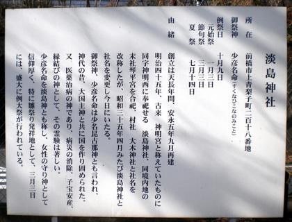 淡島神社51_00008.jpg