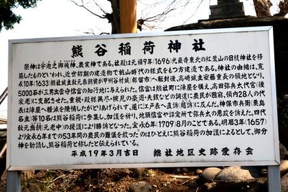 熊谷稲荷神社_853_00012.jpg