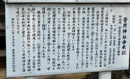 菅原神社_011_00005.jpg