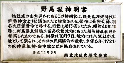 野馬塚神明宮_691_00009.jpg