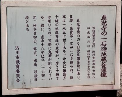 一石地蔵石仏龕(市指定_004.jpg