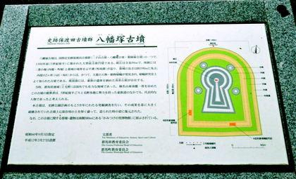 八幡塚古墳48.jpg