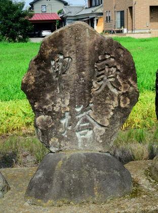 宮下の石仏群 富田町2312_013.jpg
