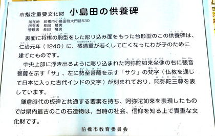 小島田の供養碑_003.jpg