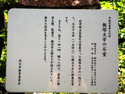 渋川市小野子_015.jpg
