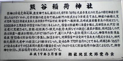 熊谷稲荷神社.jpg