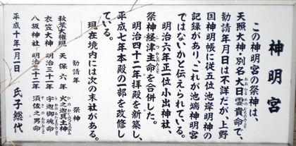 神明宮 8.jpg