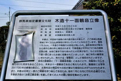 聖観世音 粕川町女渕282−2_005.jpg