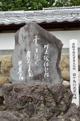 苗ヶ島の芭蕉句碑_003.jpg