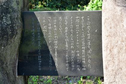 萩原の渡し跡_06.jpg