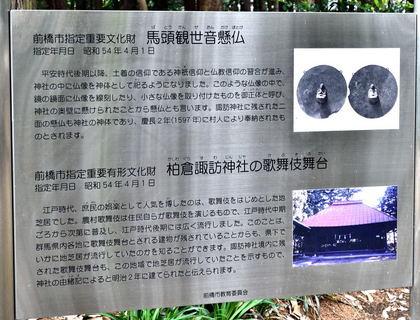 諏訪神社 柏倉町_003.jpg