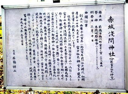 赤城浅間神社 月田町_004.jpg