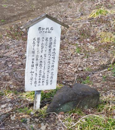 赤城浅間神社 月田町_007.JPG