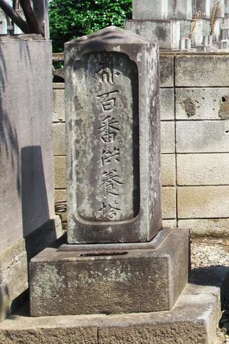 龍泉寺 百番供養塔.jpg